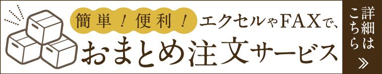 おまとめ注文サービス
