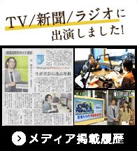 TV/新聞/ラジオに出演しました!メディア掲載履歴