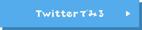 Twitterでみる