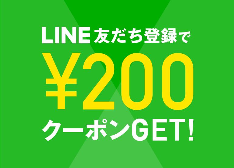 LINE友だち登録でクーポンGET!