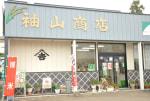 袖山米穀農産(袖山商店)