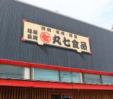 長岡ポーク生産者応援企画<第二弾>「熟×旨 長岡ポーク米麹漬 」のいずれか1枚をプレゼント!