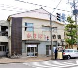 竹徳かまぼこラジオで紹介されました。
