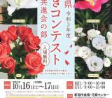 新潟県花きコンテスト