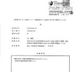 29年度生産米の農薬試験結果のご報告です。