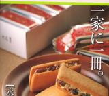 岸朝子選<五つ星の手みやげ>に市川屋の餅と笹団子が紹介されました