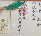 戸越八幡神社より感謝状届きました