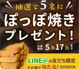 【ぽっぽ焼きプレゼント!】LINE@キャンペーンのお知らせ