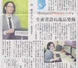 新潟日報夕刊の一面に取り上げられました
