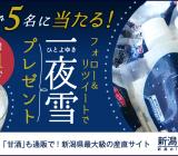【糀あまざけ「一夜雪」プレゼント!】twitterキャンペーンのお知らせ