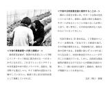 新潟自治  vol.58 に掲載されました。
