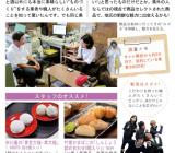 月刊新潟Komachi3月号「早ミミキーワード調査隊」に掲載されました