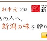 2013年 お中元予約開始!新潟の味を全国へ!