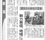 日本経済新聞(新潟版)に掲載されました