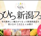 【期間限定】旬の食材を500円引き!てのひら新潟フェア※終了しました