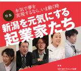NICOpress 5月号「新潟を元気にする起業家たち」として紹介されました