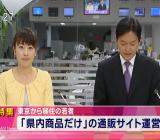TeNYテレビ新潟「夕方ワイド新潟一番」で特集されました