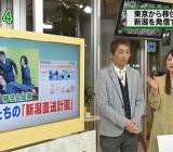 UXテレビ21 全力LIVE!で新潟直送計画が特集されました