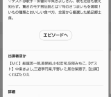 10月13日NHK「ごごナマ~みんな大好き!さつまいも」さつまいもマニアとして出演します