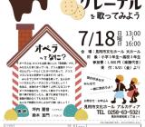 新潟県民の子供たち!募集中です!