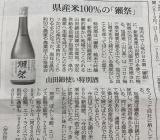 新潟県産米【獺祭】朝日新聞