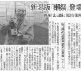 新潟県産山田錦 獺祭【日本農業新聞】掲載