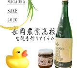 【越の旨実・NAGAOKA SAKE】長岡農業高校生 手作りアイテム