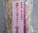 ≪新発売≫食べる化粧品「黒米入りミルキークイーン胚芽米」1袋サービス