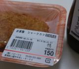 サメカツお惣菜で食べれます。