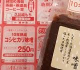 10年熟成コシヒカリ味噌