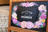 キャンドル工房mimin