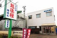 越後桜酒造株式会社