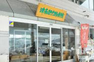 フジミヤ - 津南観光物産館