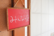 m.u.k Lab 南魚沼米袋研究所