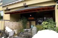 日本料理 魚長