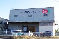 マルシン食品株式会社