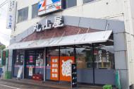 地酒の店 丸山屋
