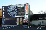 鮭山マス男商店