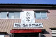 魚沼酒造株式会社