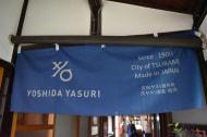 (有)吉田ヤスリ製作所