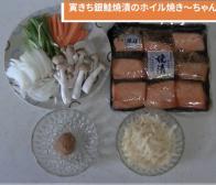 アレンジレシピ【銀鮭焼漬のホイル焼き~ちゃんちゃん焼風~】