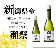 「獺祭」新潟山田錦×旭酒造株式会社【特別企画】