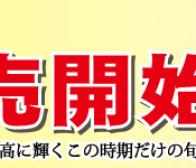 """魚沼産の最高峰〝しおざわ産コシヒカリ"""" 発送開始!"""