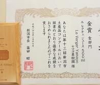 ル・レクチェジュースが第13回新潟市土産品コンクールで金賞を受賞しました