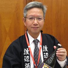 代表取締役:渡辺吉樹