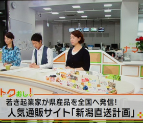 UX新潟テレビ21「ナマ+トク」で特集されました