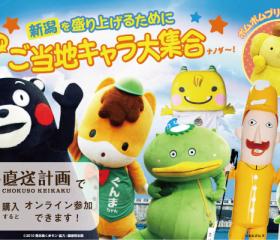 新潟直送計画でお買い物をして「#キャラフェス 新型(にいがた)」に参加しよう!
