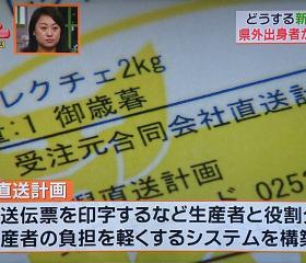 テレビ新潟 「新潟一番サンデープラス」にて取り上げて頂きました