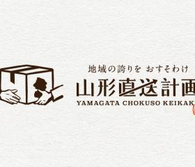 姉妹サイト「山形直送計画」オープンのお知らせ
