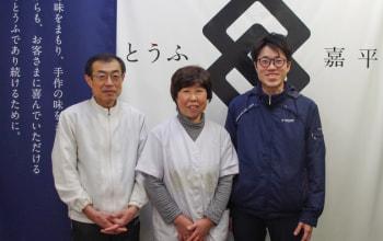 嘉平豆腐店